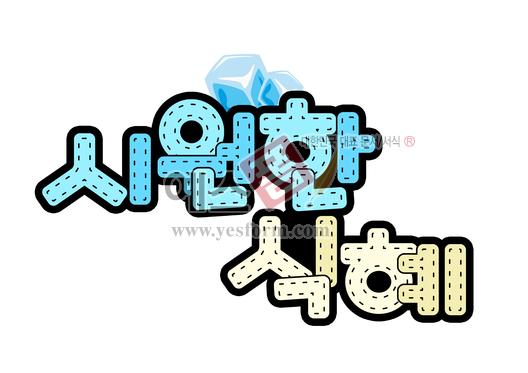 미리보기: 시원한 식혜(메뉴) - 손글씨 > POP > 음식점/카페
