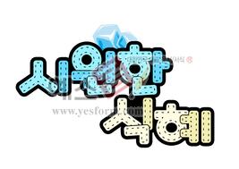 섬네일: 시원한 식혜(메뉴) - 손글씨 > POP > 음식점/카페