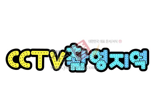 미리보기: CCTV촬영지역 - 손글씨 > POP > 안내표지판