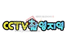 섬네일: CCTV촬영지역 - 손글씨 > POP > 안내표지판