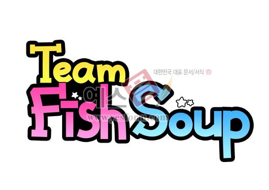 미리보기: Team FishSoup - 손글씨 > POP > 기타
