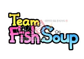 섬네일: Team FishSoup - 손글씨 > POP > 기타