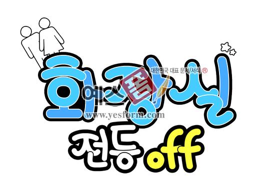 미리보기: 화장실 전등 off - 손글씨 > POP > 문패/도어사인