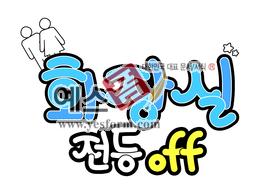 섬네일: 화장실 전등 off - 손글씨 > POP > 문패/도어사인