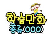 학습만화 총류(000)(도서관, 책)