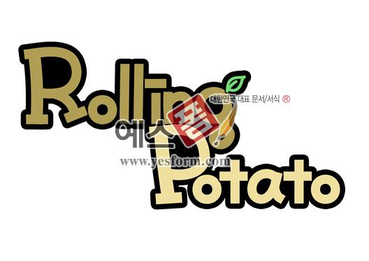 미리보기: Rolling Potato - 손글씨 > POP > 문패/도어사인