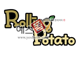 섬네일: Rolling Potato - 손글씨 > POP > 문패/도어사인