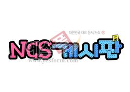 섬네일: NCS 게시판 - 손글씨 > POP > 안내표지판