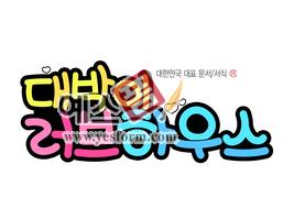 섬네일: 대박이 러브하우스 - 손글씨 > POP > 문패/도어사인