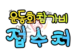 섬네일: 운동회참가비접수처 - 손글씨 > POP > 안내표지판