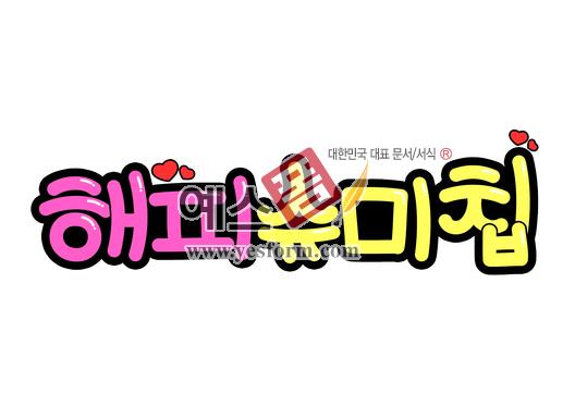 미리보기: 해피슈미칩 - 손글씨 > POP > 문패/도어사인