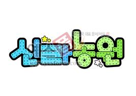 섬네일: 신라농원 - 손글씨 > POP > 문패/도어사인