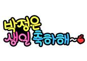박정은 생일 축하해~♡(축하, 생일)