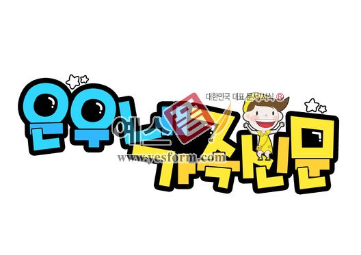 미리보기: 은우네 가족신문 - 손글씨 > POP > 안내표지판