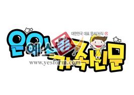 섬네일: 은우네 가족신문 - 손글씨 > POP > 안내표지판