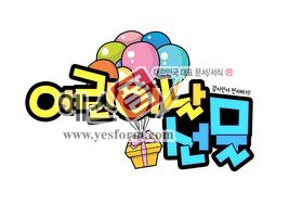 섬네일: 어린이날 선물 - 손글씨 > POP > 기타