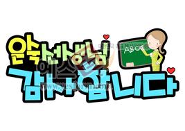 섬네일: 은숙선생님 감사합니다(감사, 스승의날) - 손글씨 > POP > 축하/감사