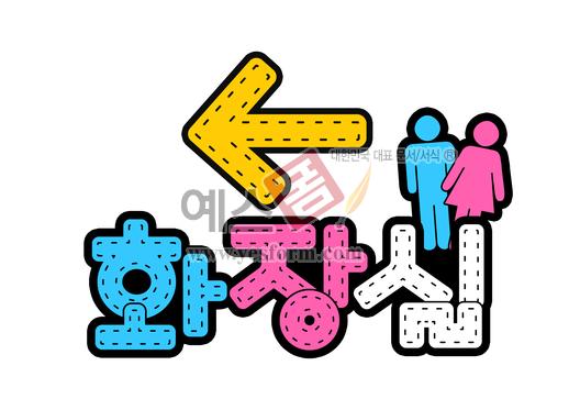 미리보기: ← 화장실(안내, bathroom, toilet, 문패) - 손글씨 > POP > 문패/도어사인