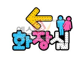 섬네일: ← 화장실(안내, bathroom, toilet, 문패) - 손글씨 > POP > 문패/도어사인