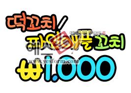 섬네일: 떡꼬치/파인애플 꼬지 1000원(메뉴, 판매) - 손글씨 > POP > 음식점/카페