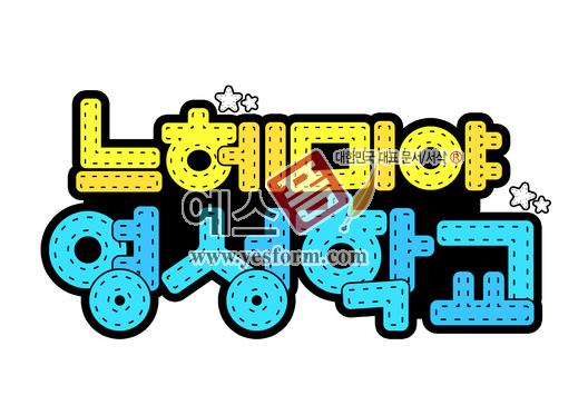 미리보기: 느헤미야영성학교 - 손글씨 > POP > 문패/도어사인