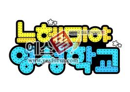 섬네일: 느헤미야영성학교 - 손글씨 > POP > 문패/도어사인