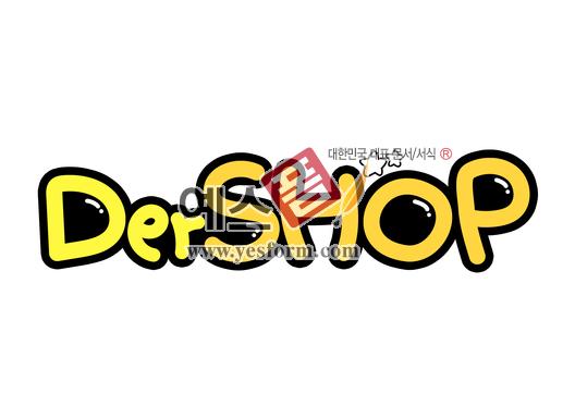미리보기: DerSHOP - 손글씨 > POP > 문패/도어사인