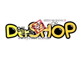 섬네일: DerSHOP - 손글씨 > POP > 문패/도어사인