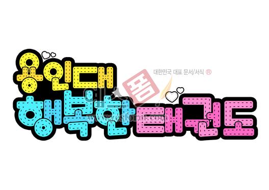 미리보기: 용인대행복한태권도 - 손글씨 > POP > 문패/도어사인