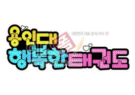 섬네일: 용인대행복한태권도 - 손글씨 > POP > 문패/도어사인
