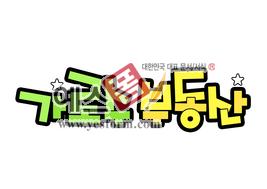 섬네일: 가로수 부동산 - 손글씨 > POP > 문패/도어사인