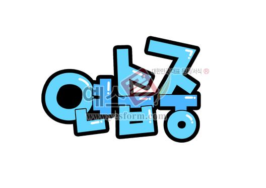 미리보기: 연습중 - 손글씨 > POP > 안내표지판