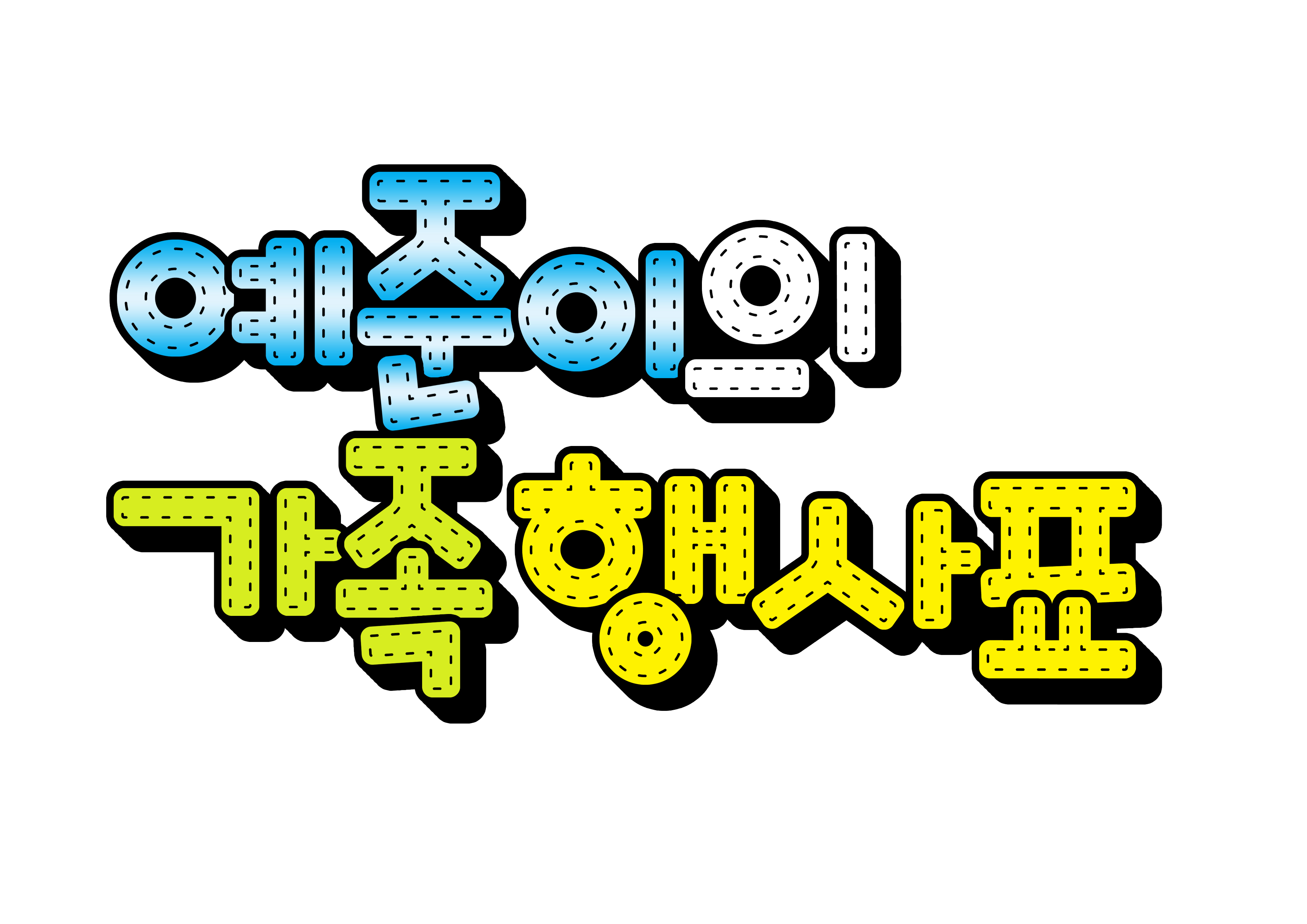 예준이의 가족 행사표(일정표,가족신문)