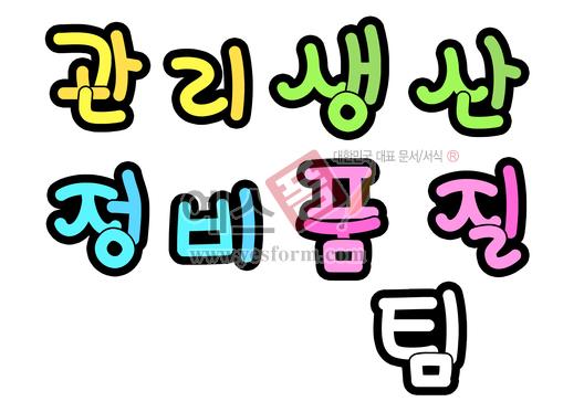 미리보기: 관리팀 생산팀 정비팀 품질팀 - 손글씨 > POP > 문패/도어사인