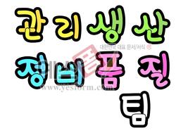 섬네일: 관리팀 생산팀 정비팀 품질팀 - 손글씨 > POP > 문패/도어사인
