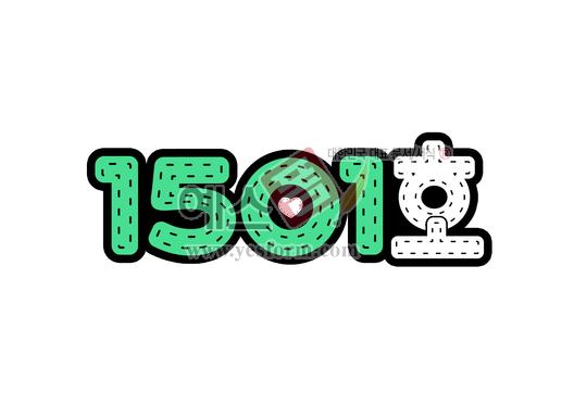 미리보기: 1501호 - 손글씨 > POP > 문패/도어사인