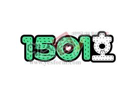 섬네일: 1501호 - 손글씨 > POP > 문패/도어사인