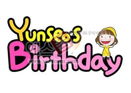 섬네일: Yunseos Birthday(생일) - 손글씨 > POP > 축하/감사