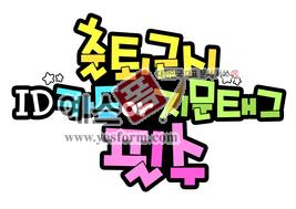 섬네일: 출퇴근 ID카드 or 지문태그 필수 - 손글씨 > POP > 안내표지판