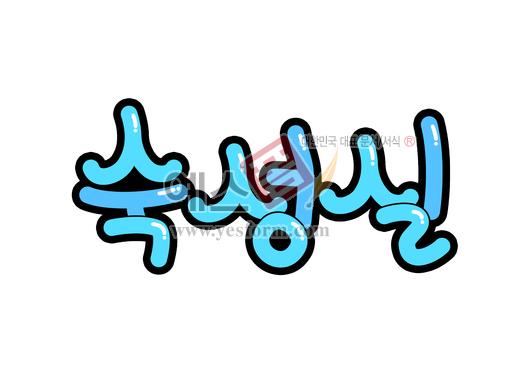 미리보기: 숙성실 - 손글씨 > POP > 문패/도어사인