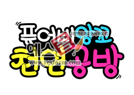 섬네일: 퓨어비앙꼬 천연공방(문패) - 손글씨 > POP > 문패/도어사인