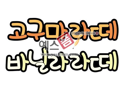 미리보기: 고구마라떼 바닐라라떼 - 손글씨 > POP > 음식점/카페