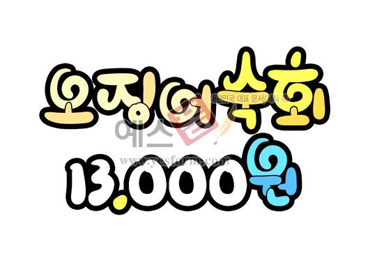 미리보기: 오징어숙회 13,000원(메뉴, 가격) - 손글씨 > POP > 음식점/카페