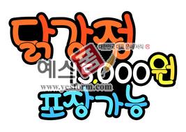 섬네일: 닭강정 15,000원 포장가능 - 손글씨 > POP > 음식점/카페