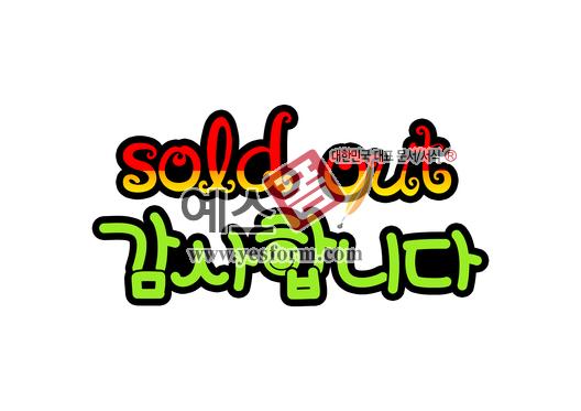 미리보기: sold out  감사합니다. (매진,품절) - 손글씨 > POP > 안내표지판