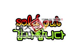 섬네일: sold out  감사합니다. (매진,품절) - 손글씨 > POP > 안내표지판