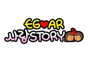 EG♥AR 사랑 STORY (웨딩,커플,lo ...