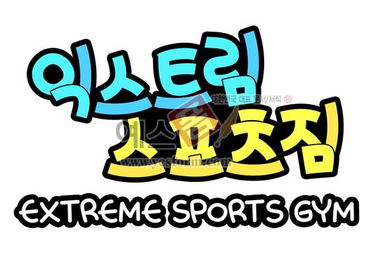 미리보기: 익스트림 스포츠짐 (간판,문패,헬스,운동) - 손글씨 > POP > 문패/도어사인