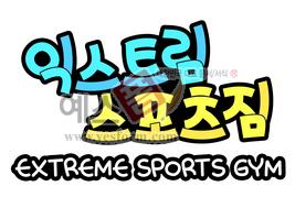 섬네일: 익스트림 스포츠짐 (간판,문패,헬스,운동) - 손글씨 > POP > 문패/도어사인