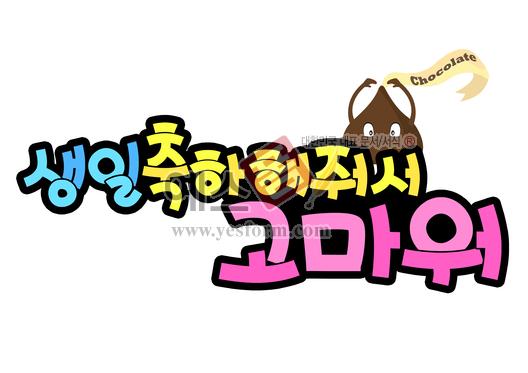 미리보기: 생일 축하해줘서 고마워 - 손글씨 > POP > 축하/감사